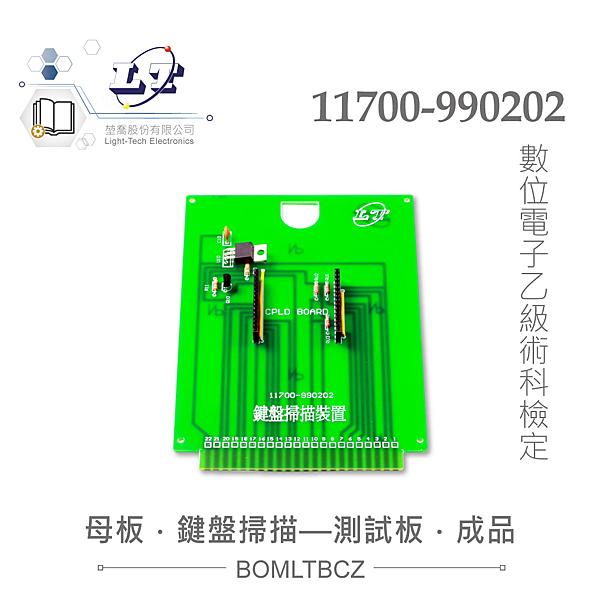 『堃喬』數位電子乙級技術士 母電路板 鍵盤掃描裝置 測試板成品 11700-990202 『堃邑Oget』