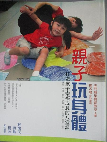 【書寶二手書T2/親子_E9Y】親子玩身體:打造孩子幸福成長的八堂課_雲門舞集企劃