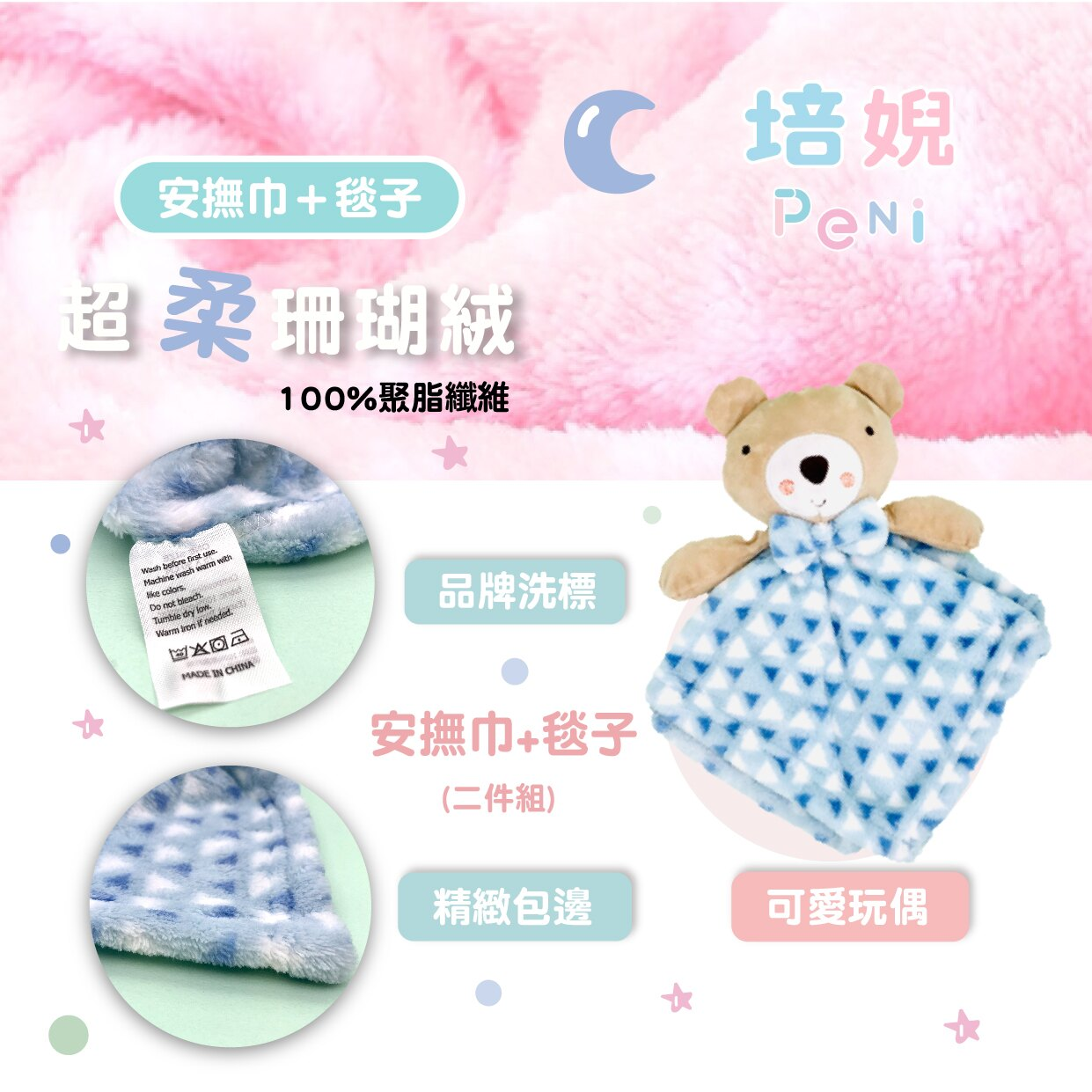 【英國Luvena Fortuna 】安撫巾+珊瑚絨毯【二件組】彌月禮/滿月禮/嬰兒毯/推車蓋毯