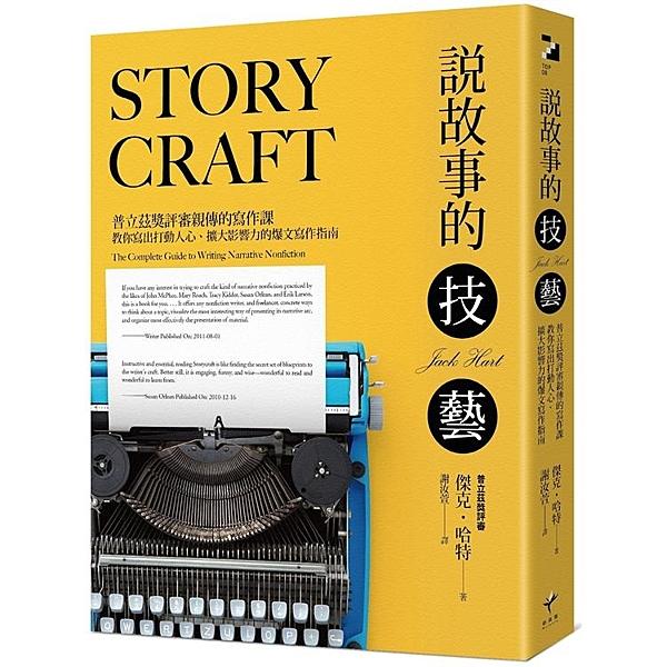說故事的技藝:普立茲獎評審親傳的寫作課,教你寫出打動人心、擴大影響力的爆文寫作指
