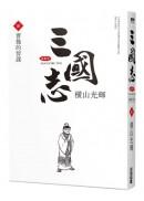 三國志典藏版(08)