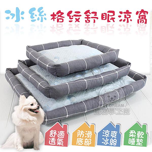 S號 寵物窩墊 冰絲格紋舒眠涼窩 寵物床 冰絲窩 狗窩 貓窩 寵物方窩 舒適窩 長方形窩 舒適 透氣