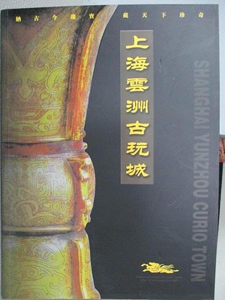 【書寶二手書T4/收藏_JXY】上海雲洲古玩城