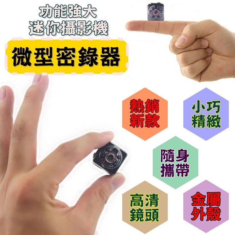 密錄器 金屬迷你針孔密錄器 微型攝影機 行車紀錄器 監視器 攝影機 針孔密錄器 針孔 行車儀 【A1028】