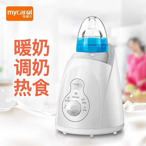 奶瓶消毒器 可瑞兒溫奶消毒器二合一嬰兒奶瓶自動加熱恒溫智能保溫暖奶熱奶器 萬寶屋