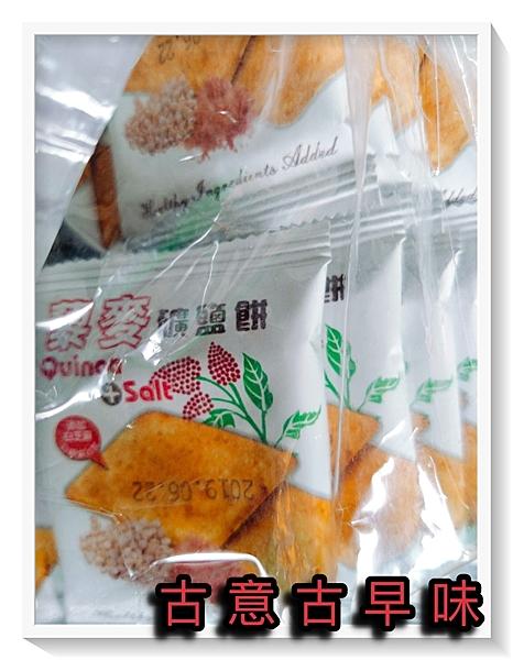 古意古早味 黎麥礦鹽餅 (3000公克/量販包/約175包) 懷舊零食 味覺百撰 礦鹽餅 蘇打餅 馬來西亞 餅乾