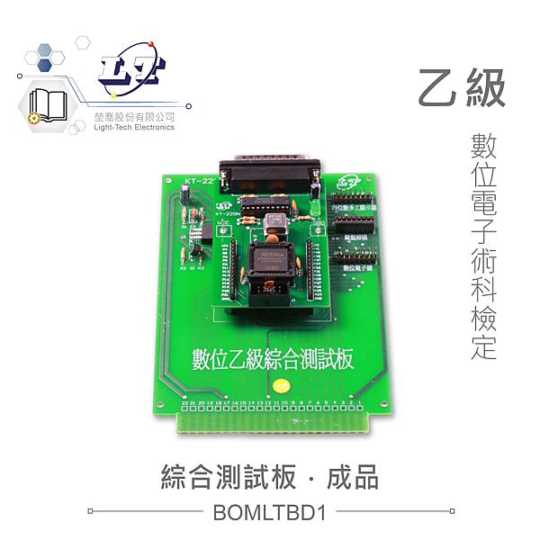 『堃喬』數位電子乙級技術士 综合測試板成品 『堃邑Oget』