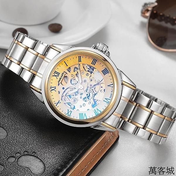 手錶男士全自動機械錶男錶鏤空時尚潮流夜光防水男腕錶 萬客城