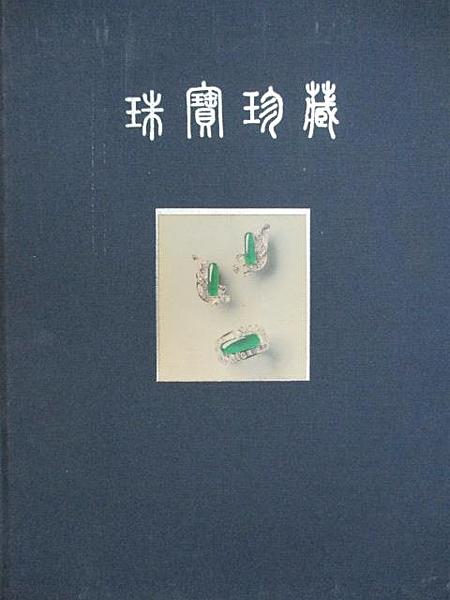 【書寶二手書T9/收藏_JX3】珠寶珍藏(4)_1997/3