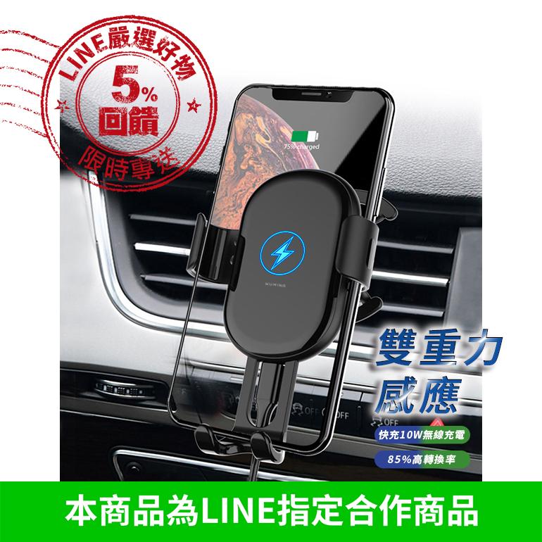 重力感應!無線充電車用支架 WB05 『無名』 Q04101