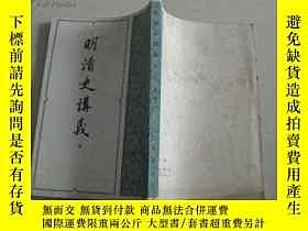 二手書博民逛書店罕見明清史講義(下冊)豎版繁體11398 孟森著 中華書局