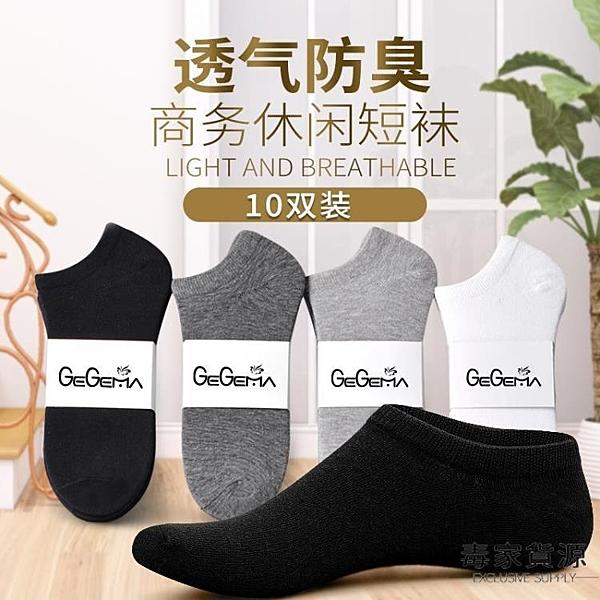 10雙|襪子男短襪薄款短襪防臭船襪矮腰襪【毒家貨源】