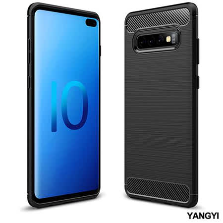 YANGYI揚邑 Samsung Galaxy S10 Plus S10+ 拉絲紋碳纖維軟殼散熱防震抗摔手機殼-黑 -黑
