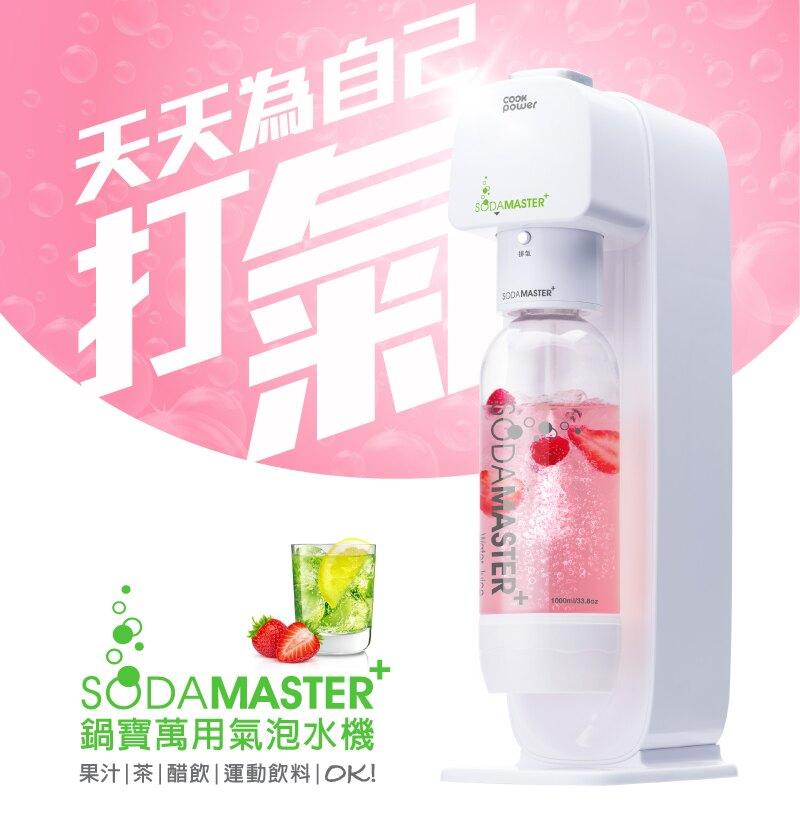 鍋寶 SODAMASTER+ 萬用氣泡水機贈CO2鋼瓶二入組 EO-bwm2100WCY0600Z2