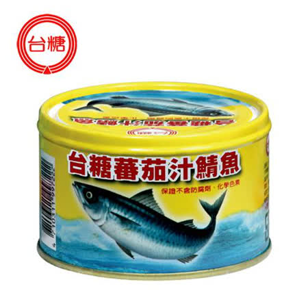 台糖 台糖 蕃茄汁鯖魚黃罐  整箱   (220g/罐,8組/箱) 220g/罐,8組/箱