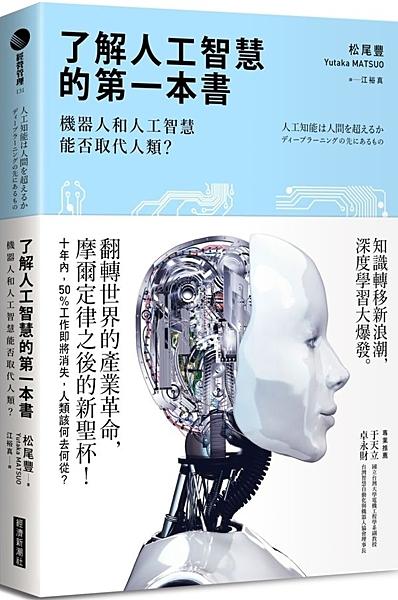 了解人工智慧的第一本書:機器人和人工智慧能否取代人類?【城邦讀書花園】