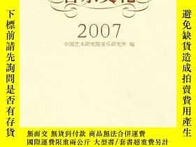 二手書博民逛書店罕見音樂文化2007 中國藝術研究院音樂研究所 文化藝術出版68