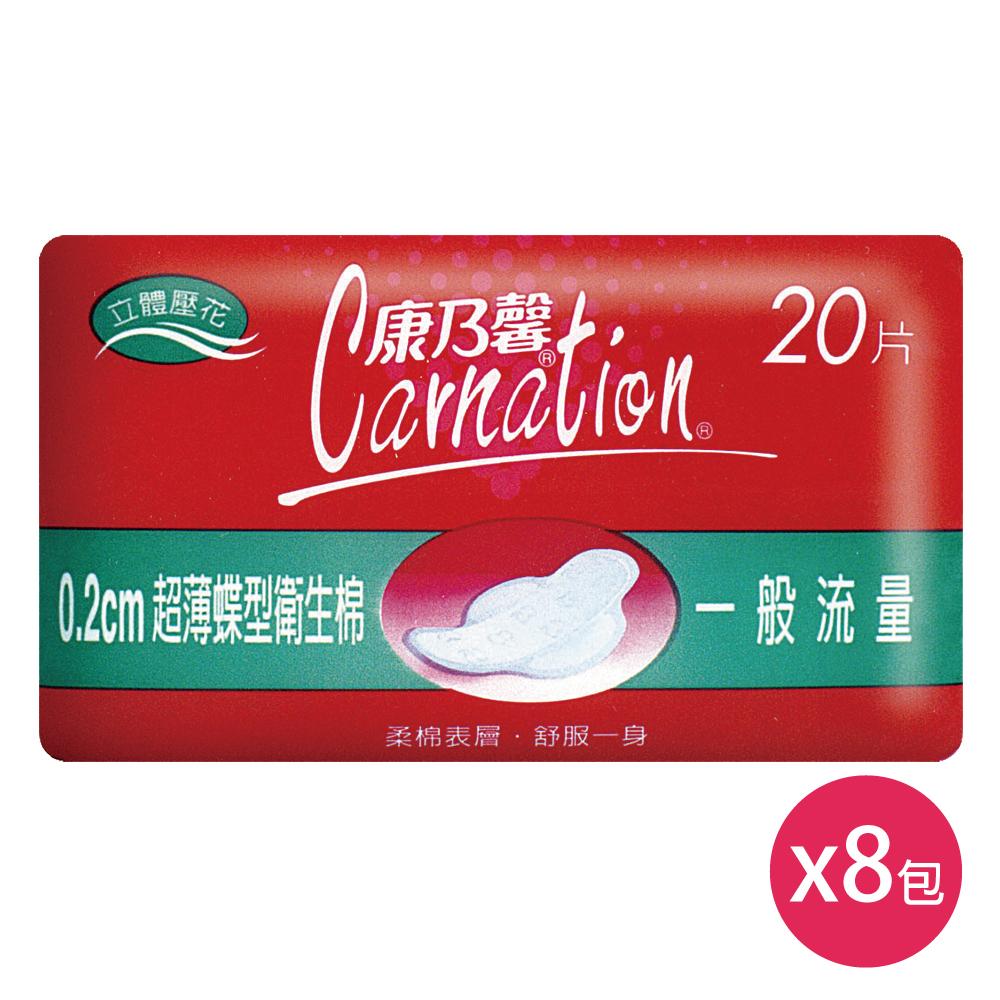 【康乃馨】超薄蝶型一般流量衛生棉21.5cm(20片×8包)