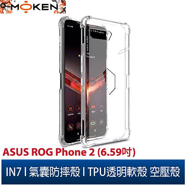 【默肯國際】IN7 ASUS ROG Phone 2 (6.59吋) 氣囊防摔 透明TPU空壓殼 軟殼 手機保護殼
