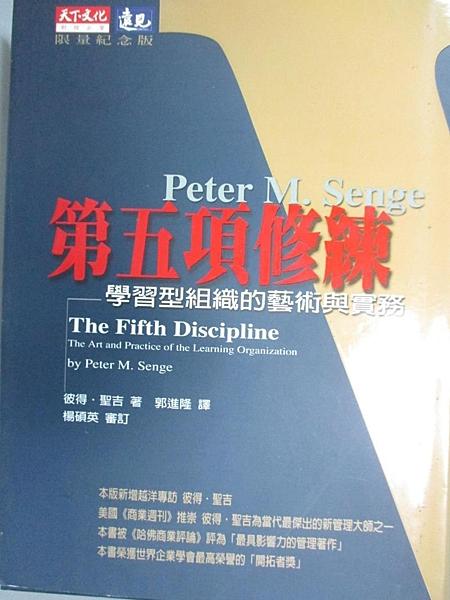 【書寶二手書T3/財經企管_C1C】第五項修練_彼得˙聖吉