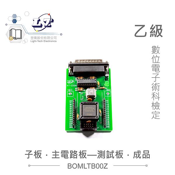 『堃喬』數位電子乙級技術士 子電路板成品版 『堃邑Oget』