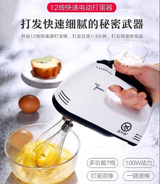 打蛋器手持電動家用小型打奶油蛋清雞蛋打發器蛋糕烘焙自動攪拌機 萬寶屋