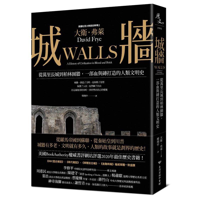 城牆:從萬里長城到柏林圍牆,一部血與磚打造的人類文明史[93折]11100906457