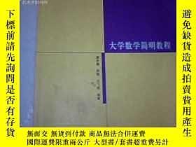 二手書博民逛書店罕見大學數學簡明教程5633 盛祥耀 清華大學 出版2007