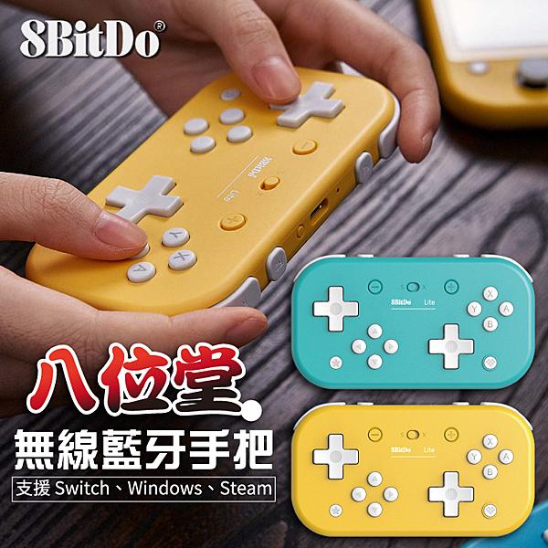 8Bitdo 八位堂 Switch 無線藍牙手把 迷你輕薄 輕巧便攜 分離式十字鍵 支援 Windows、Steam 等