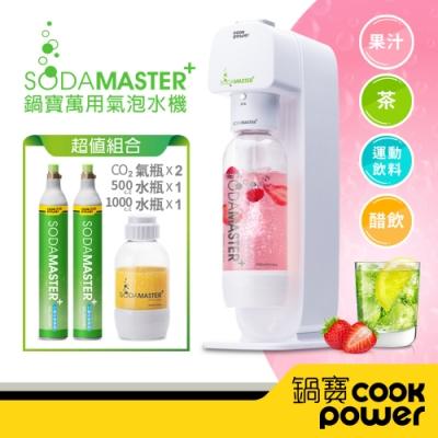 【鍋寶 SODAMASTER+】萬用氣泡水機+2入氣瓶組