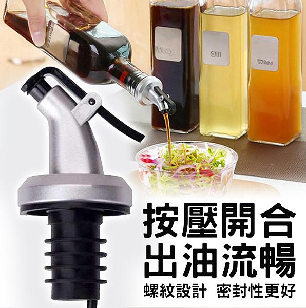 ⭐星星小舖⭐台灣出貨醬料瓶油嘴 油嘴 按壓開合油嘴 不滴漏 調味瓶油嘴