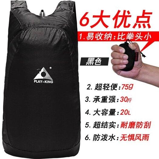 皮膚包超輕便攜可折疊登山旅行雙肩後背包防水【步行者戶外生活館】