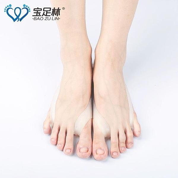 腳趾矯正器拇外翻大腳骨分趾器日夜用糾正腳趾分離器大拇指外翻矯 星際小舖