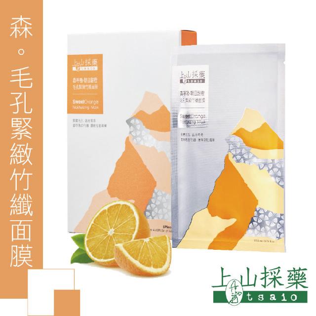 【tsaio上山採藥】森呼吸-朝日甜橙毛孔緊緻竹纖面膜22ml(6入)