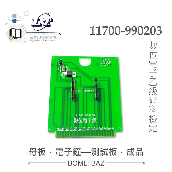 『堃喬』數位電子乙級技術士 母電路板 數位電子鐘 測試板成品 11700-990203 『堃邑Oget』