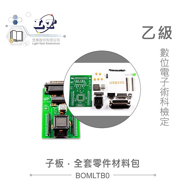 『堃喬』數位電子乙級技術士 子電路板全套零件包『堃邑Oget』