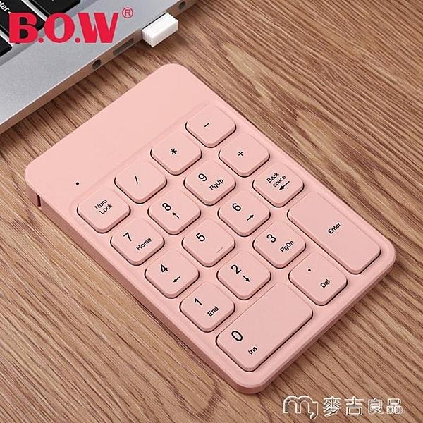 數字鍵盤BOW航世可充電無線數字鍵盤外接筆記本電腦財務會計外置usb九宮 麥吉良品