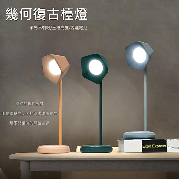 幾何復古檯燈 觸控 三檔調光 梯形燈 床頭燈 氣氛燈 USB充電 辦公閱讀 宿舍 臥室