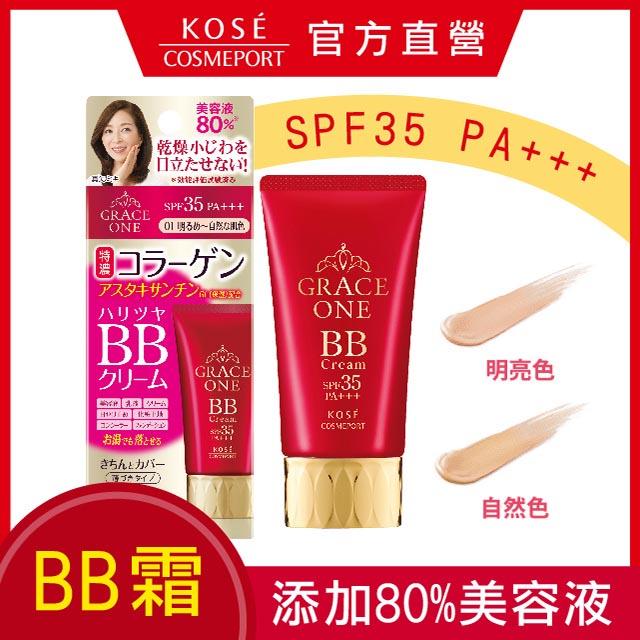 KOSE-GRACE1/極上活妍,特濃彈力BB霜50g