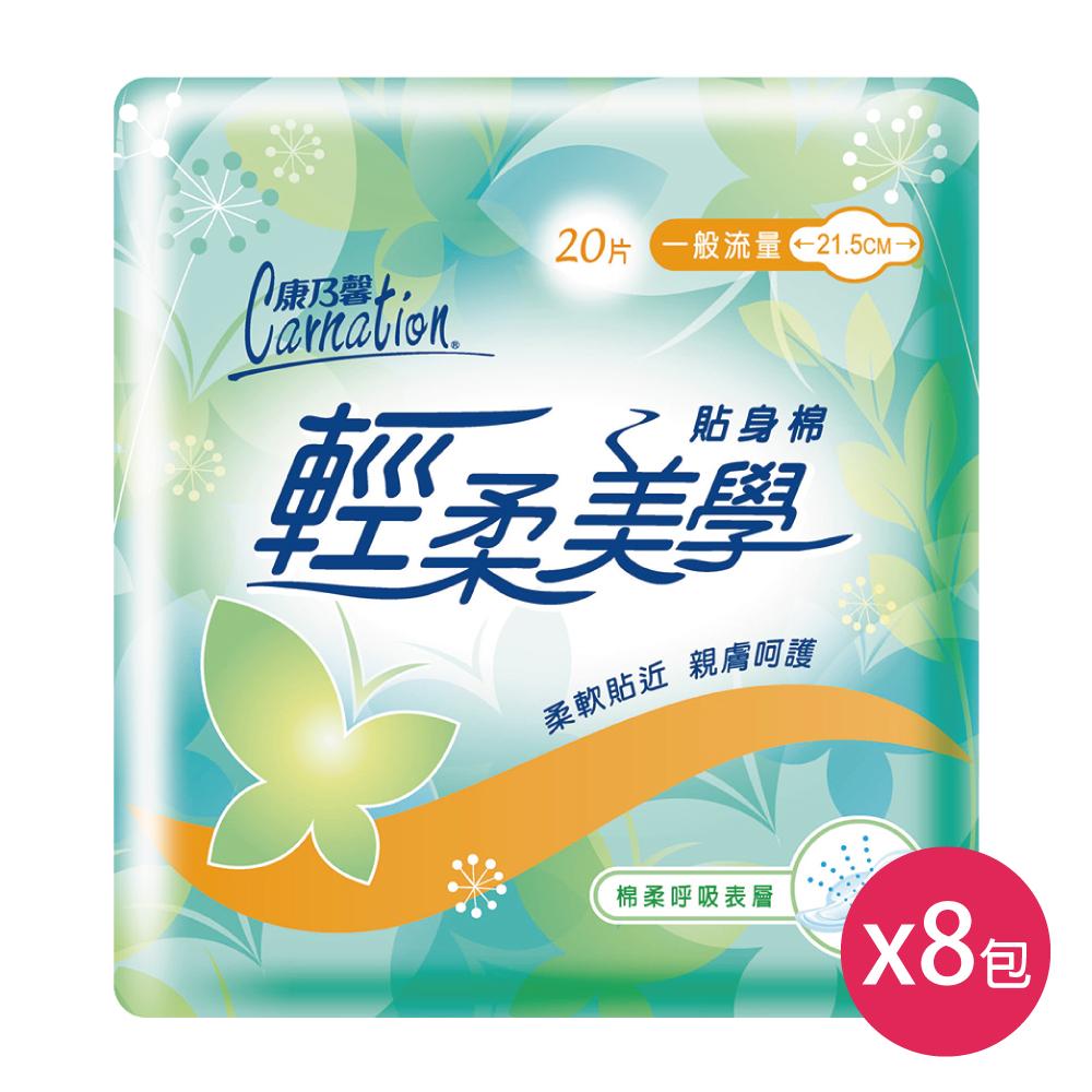 【康乃馨】輕柔美學一般流量衛生棉21.5cm(20片×8包)