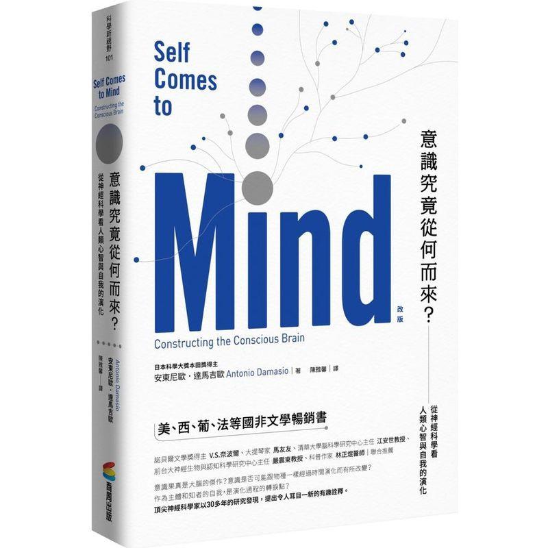 意識究竟從何而來?(改版)——從神經科學看人類心智與自我的演化(城邦讀書花園)