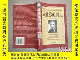 二手書博民逛書店罕見戰勝你的弱點-館藏7938 [美]戴爾·卡耐基原著 中國華僑