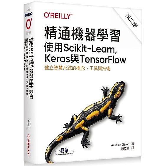 精通機器學習|使用Scikit Learn, Keras與TensorFlow