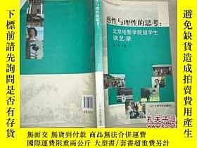 二手書博民逛書店感性與理性的思考:罕見北京電影學院留學生談藝錄7938 張衝 中