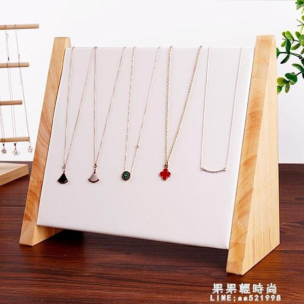項鏈吊墜展示板首飾珠寶櫃台絨布陳列道具玉佩手鏈手串飾品展示架【果果新品】