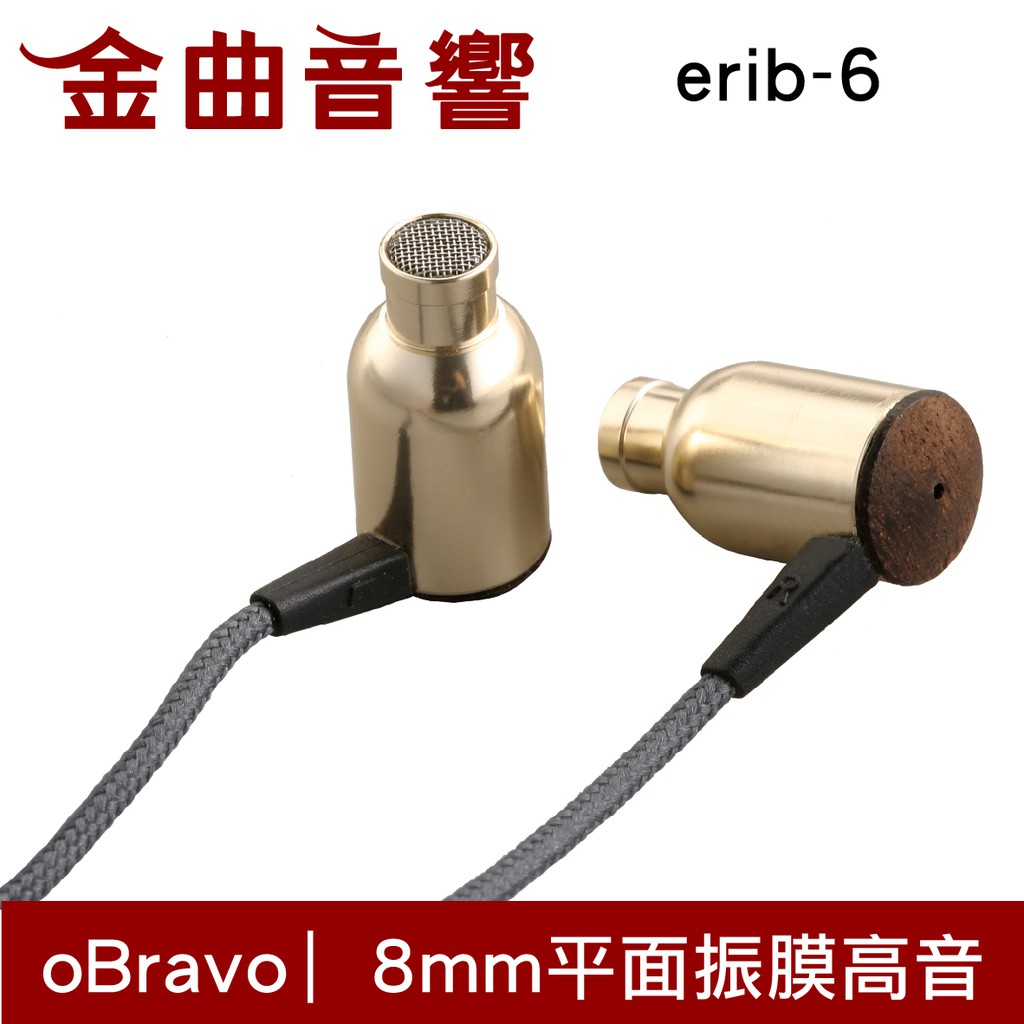 oBravo erib-6 入耳式 平面振膜 耳道式耳機 | 金曲音響