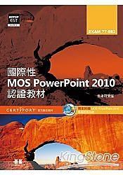 國際性MOS Powerpoint 2010認證教材EXAM 77 883(附模