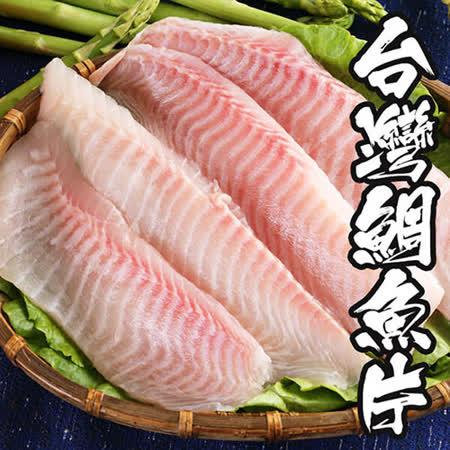 【海鮮王】極鮮台灣鯛魚片1包組(400g/5入裝)(任選)