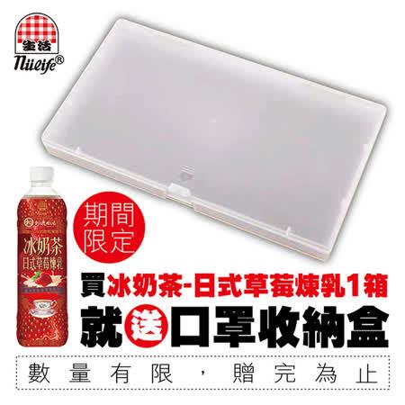 加贈口罩收納盒《生活飲料》生活冰奶茶日式草莓煉乳590ml(24瓶/箱)