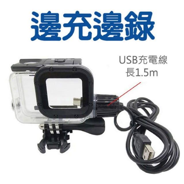 GOPRO 副廠 Hero5 Hero6 Hero7 BLACK 邊充邊錄防水殼 USB充電